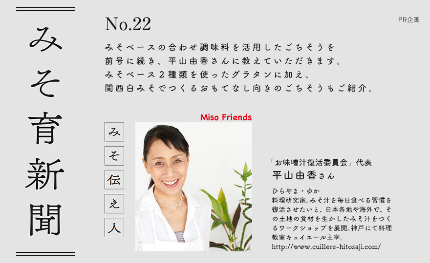 みそベースの合わせ調味料を活用したごちそうを前号に続き、平山由香さんに教えていただきます。みそベース2種類を使ったグラタンに加え、関西白みそでつくるおもてなし向きのごちそうもご紹介。