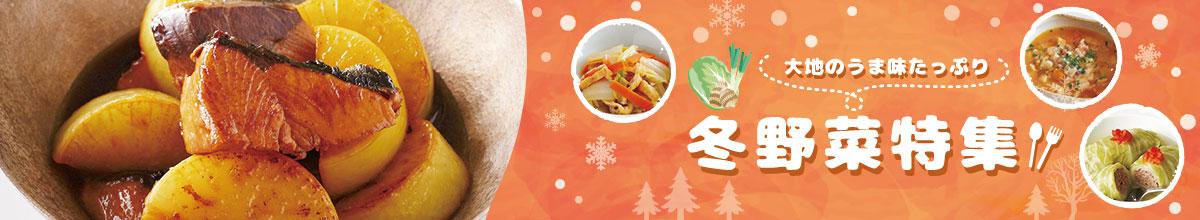 大地のうま味たっぷり 冬野菜特集