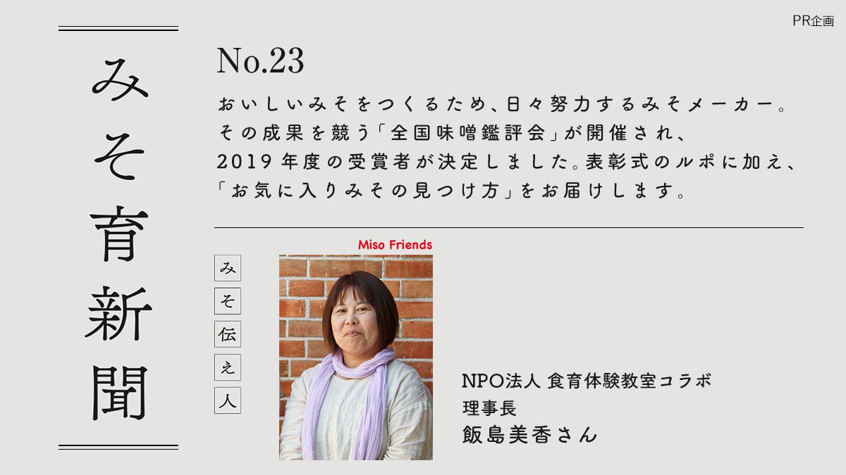 みそ育新聞No.23「おいしいみそを選ぼう! ~みそ鑑評会取材ルポ~」