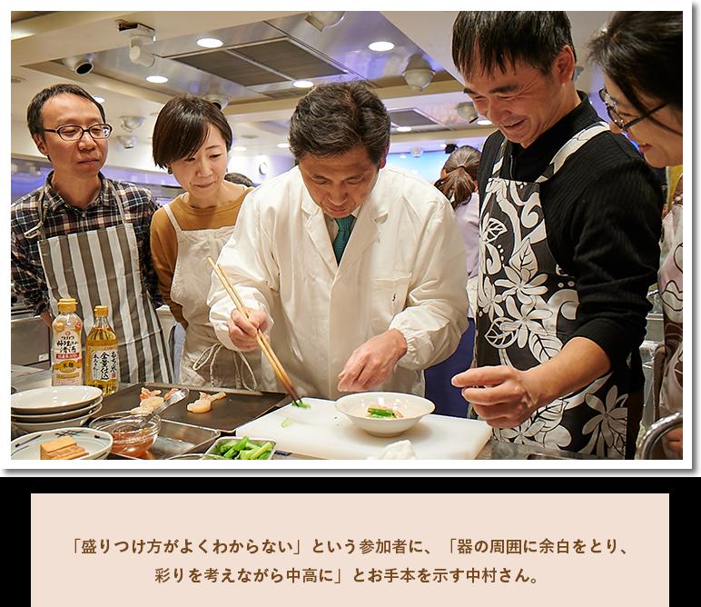 「盛りつけ方がよくわからない」という参加者に、「器の周囲に余白をとり、彩りを考えながら中高に」とお手本を示す中村さん。