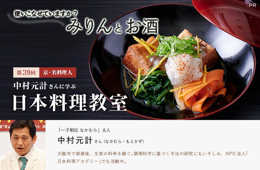 中村元計さんに学ぶ「日本料理教室」