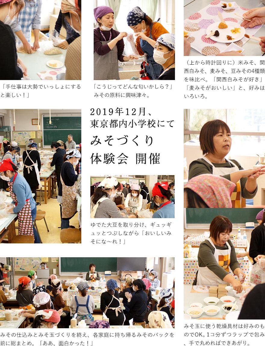 2019年12月、東京都内小学校にて みそづくり体験会開催