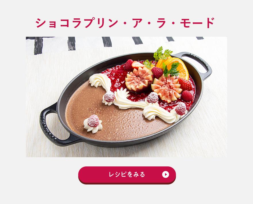ショコラプリン・ア・ラ・モード