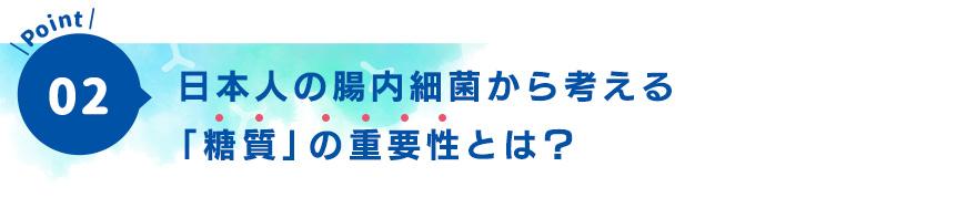 【日本人の腸内細菌から考える「糖質」の重要性とは?】