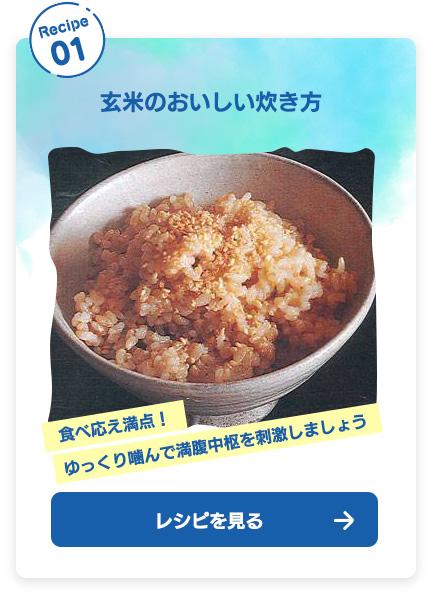 玄米のおいしい炊き方[食べ応え満点!ゆっくり噛んで満腹中枢を刺激しましょう]