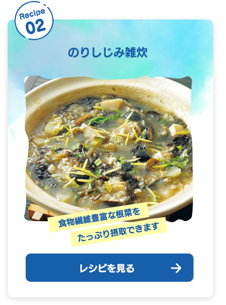 のりしじみ雑炊[食物繊維豊富な根菜をたっぷり摂取できます]