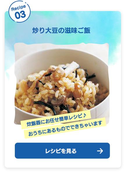 炒り大豆の滋味ご飯[炊飯器にお任せ簡単レシピ♪おうちにあるものでできちゃいます]