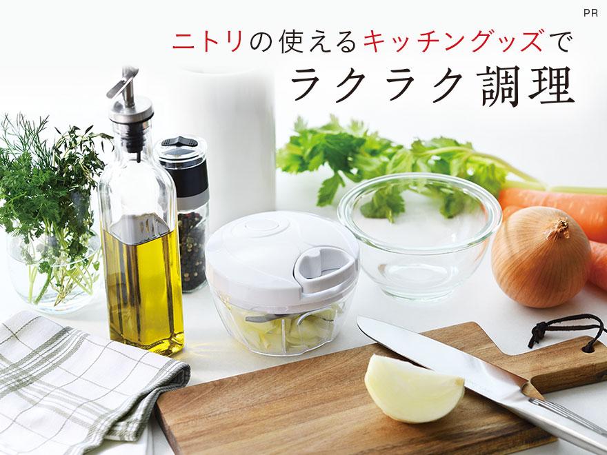 ニトリの使えるキッチングッズでラクラク調理
