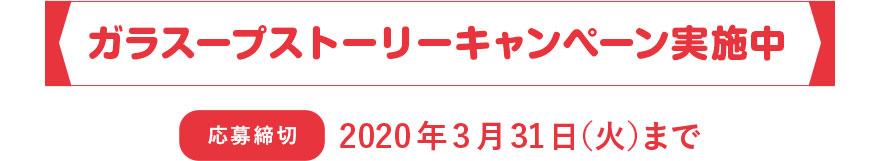 ガラスープストーリーキャンペーン実施中!応募締切2020年3月31日(火)まで