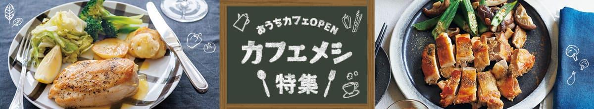 おうちカフェOPEN カフェメシ特集