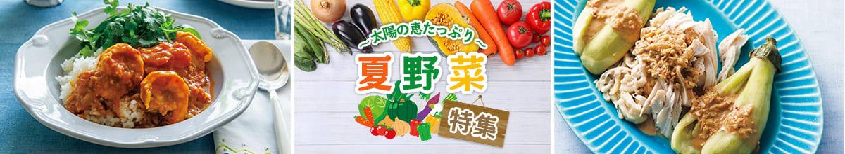 太陽の恵みたっぷり 夏野菜特集
