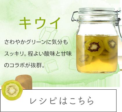 キウイ:爽やかグリーンに気分もスッキリ程よい酸味と奄美のコラボ