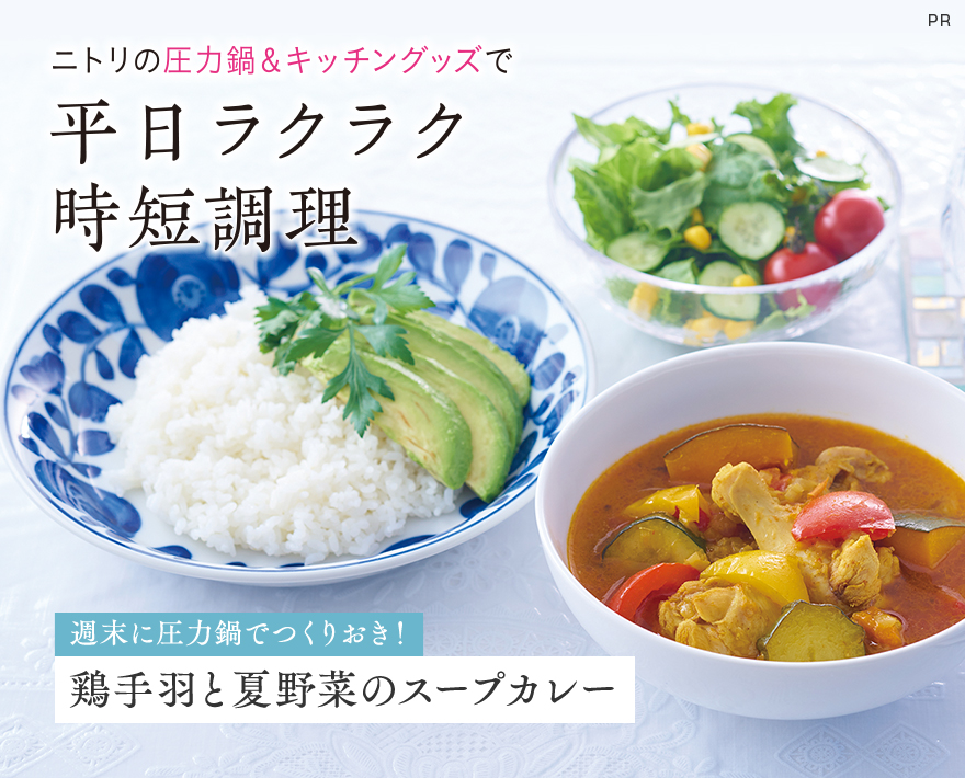 【鶏手羽と夏野菜のスープカレー】ニトリの圧力鍋&キッチングッズで平日ラクラク時短調理