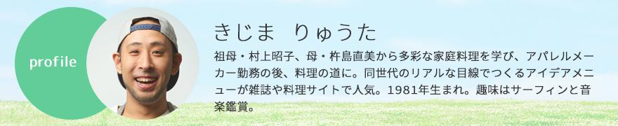 kijima-profile_2