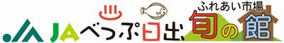 JAべっぷ日出 旬の館 石垣店