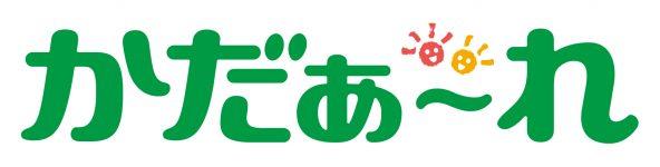 JA十和田おいらせ ファーマーズマーケット かだぁ~れ