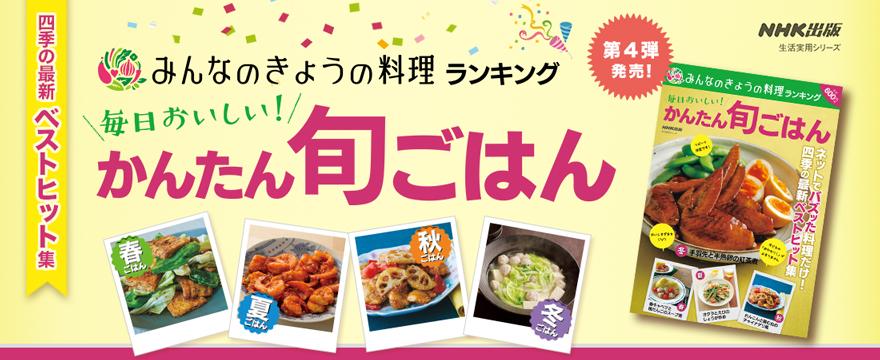 みんなのきょうの料理 ランキング本 第4弾「毎日おいしい!かんたん旬ごはん」 好評発売中