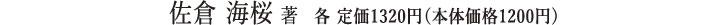 佐倉 海桜 著。各 定価1320円(本体価格1200円)