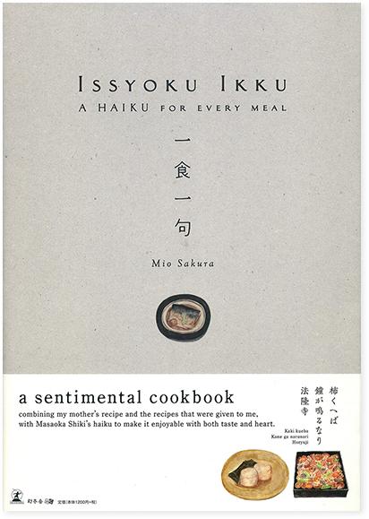 ISSYOKU IKKU(一食一句)A HAIKU FOR EVERY MEAL