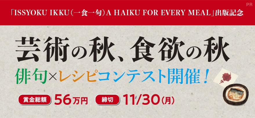「ISSYOKU IKKU(一食一句)A HAIKU FOR EVERY MEAL」出版記念。芸術の秋、食欲の秋。俳句×レシピコンテスト開催!賞金総額56万円。締切11/30(月)