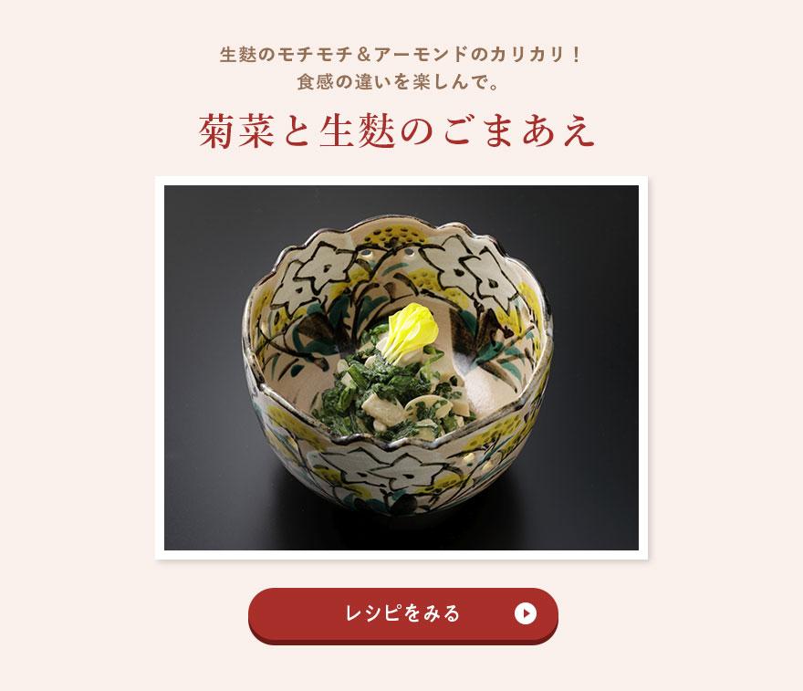 生麩のモチモチ&アーモンドのカリカリ!食感の違いを楽しんで。菊菜と生麩のごまあえのレシピをみる