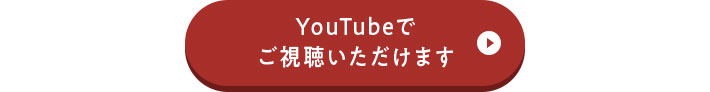 YouTubeでご視聴いただけます