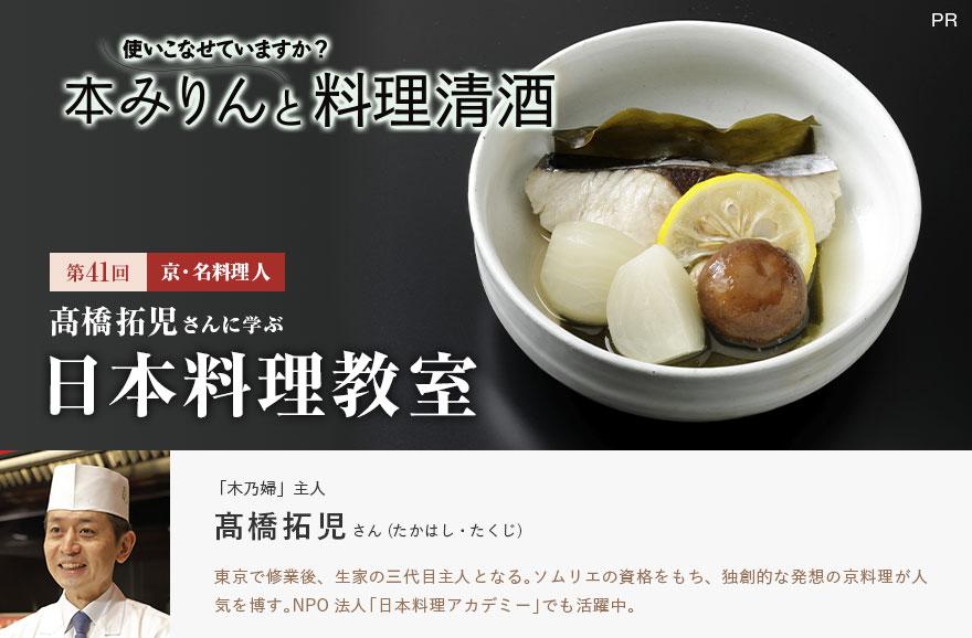 使いこなせてますか?本みりんと料理清酒。第41回京・料理名人 髙橋拓児さんに学ぶ「日本料理教室」
