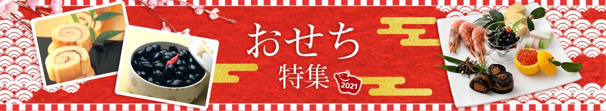 おせち特集 2021 ~我が家の【おいしい】詰め合わせ~