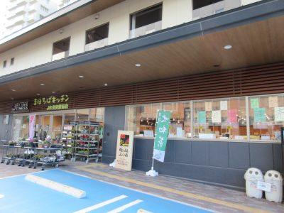 JまほろばキッチンJR奈良駅前店