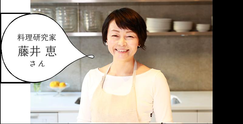 藤井恵さん
