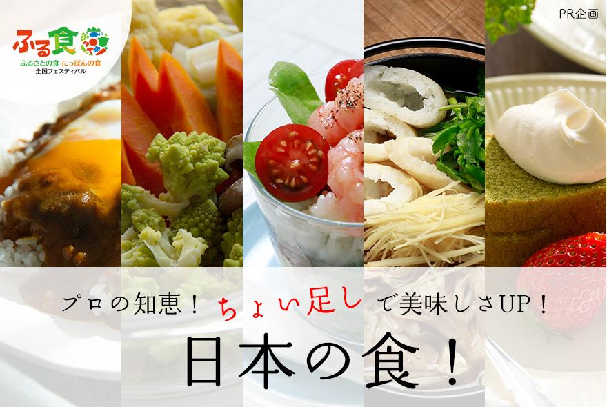 プロの知恵 ちょい足しで美味しさUP 日本の食