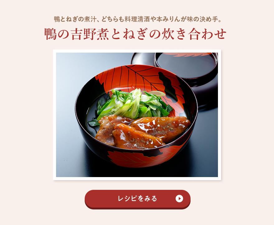 鴨とねぎの煮汁、どちらも料理清酒や本みりんが味の決め手。鴨の吉野煮とねぎの炊き合わせ