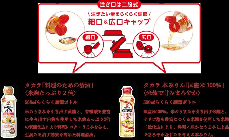 takara_img10