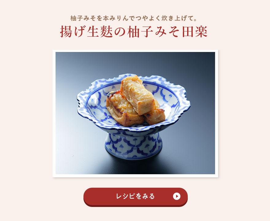 柚子みそを本みりんでつやよく炊き上げて。揚げ生麩の柚子みそ田楽