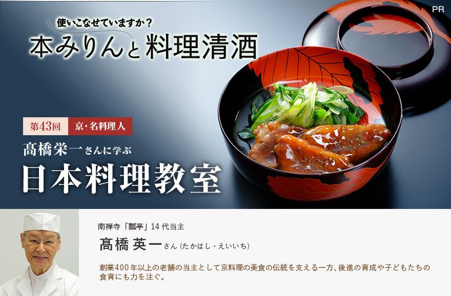 使いこなせてますか?本みりんと料理清酒。第43回京・料理名人 髙橋英ーさんに学ぶ「日本料理教室」