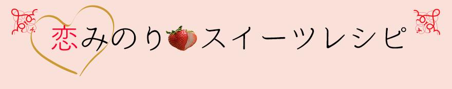 恋みのり スイーツレシピ