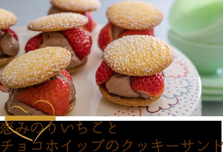 恋みのりいちごとチョコホイップのクッキーサンド
