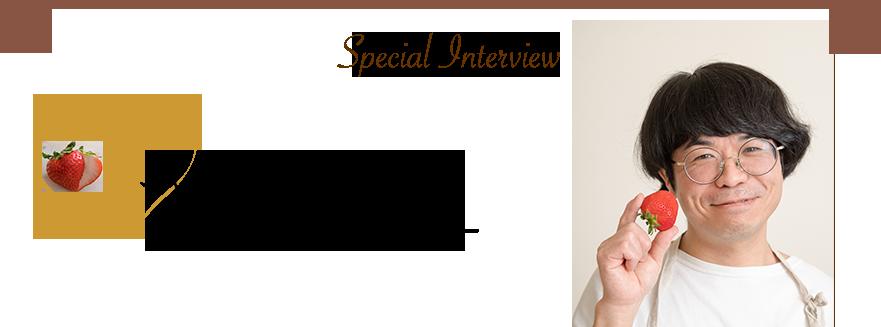 ムラヨシさんインタビュー