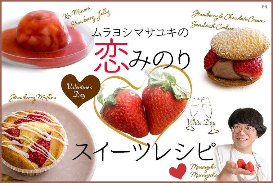 ムラヨシマサユキの恋みのりスイーツレシピ