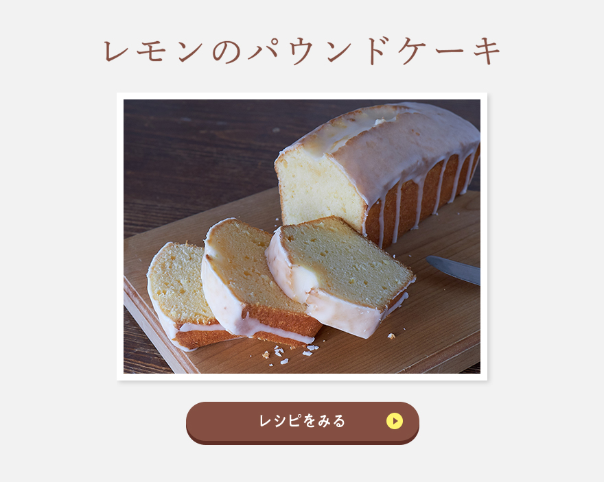 レモンのパウンドケーキのレシピをみる