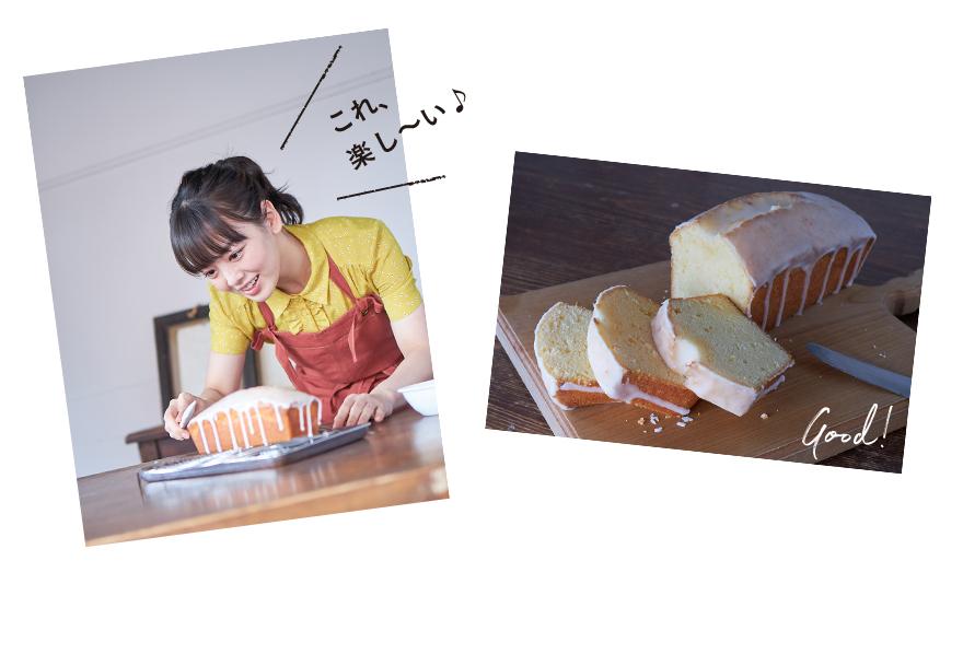 伊原六花さんがアイシングをする様子と、完成したレモンケーキ