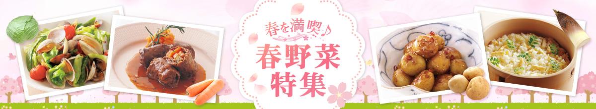 春を満喫♪ 春野菜特集
