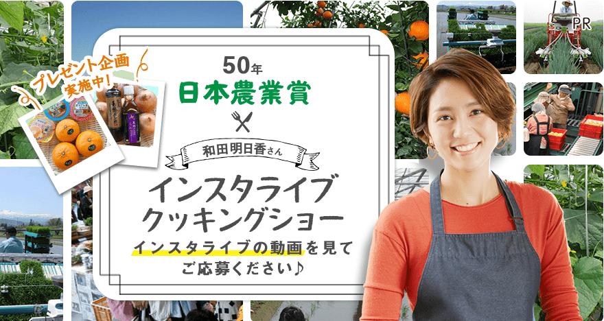 日本農業賞50年×和田明日香さんインスタライブクッキングショー