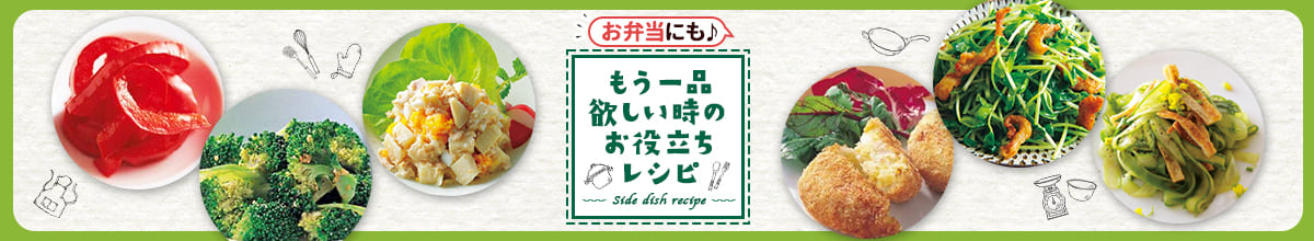 お弁当にも♪もう一品欲しい時のお役立ちレシピ