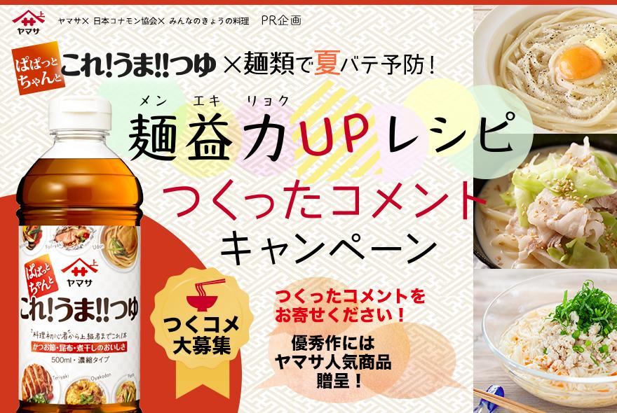 麺益力UPレシピ つくったコメントキャンペーン