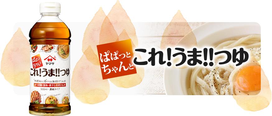 ぱぱっとちゃんと これうまつゆ 紹介