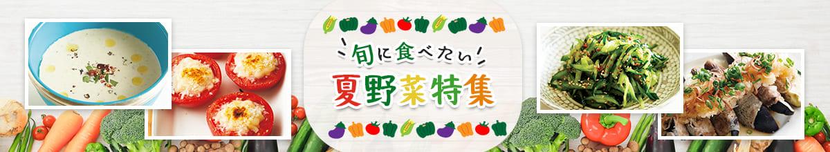 旬に食べたい 夏野菜特集