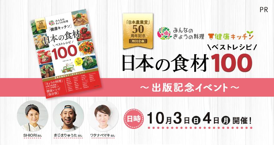みんなのきようの料理健康キッチン「日本の食材ベストレシピ100」