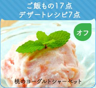 デザート 桃のヨーグルトシャーベット