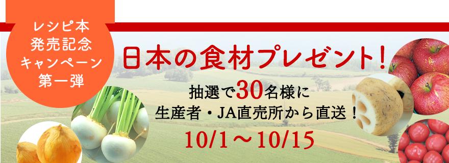 健康キッチン 日本の食材ベストレシピ100 出版記念キャンペーン第一弾